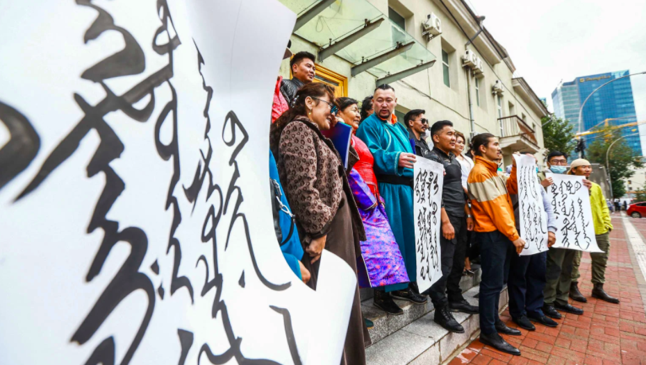 The New Uighurs? Mongolians Protest as China Moves to Erase Local Culture
